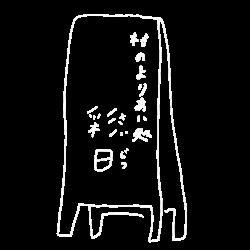 道草カフェ 村の彩日